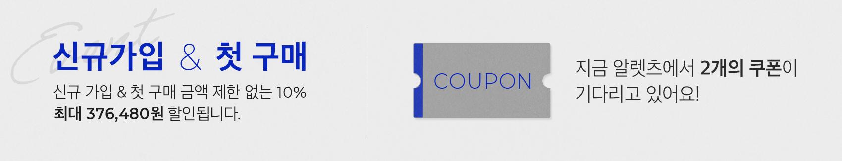 신규가입 & 첫 구매 쿠폰